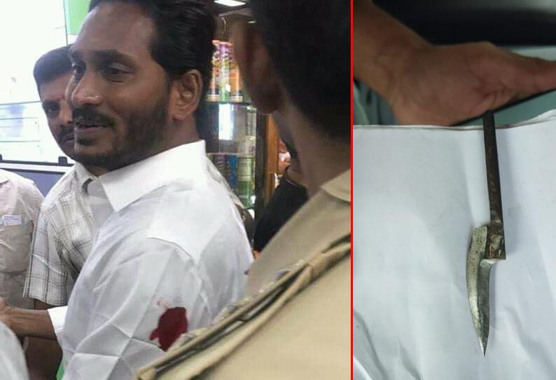 YSR Congress  Jagan Mohan Reddy attacked at Vizag airport
