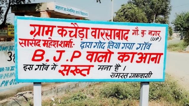 """""""BJP members are not allowed inside"""" board in  Greater Noida village"""